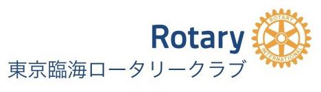 東京臨海ロータリークラブ