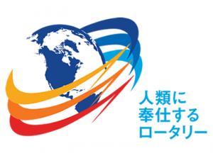 臨海ロータリークラブ