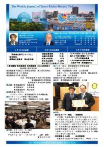 週報ベース 2019.3.13 合同例会のサムネイル
