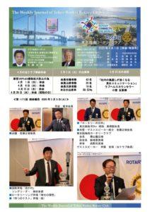 2020年4月1日発行週報(休会・特別号)のサムネイル