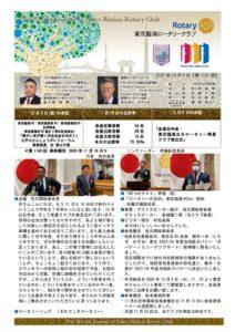 2020年12月4日(金)発行週報のサムネイル