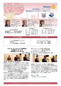 訂正版:臨海&北斗2021年7月28日発行週報のサムネイル