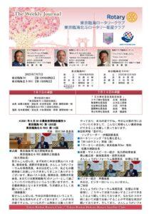 臨海&北斗2021年7月7日発行週報のサムネイル