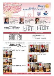臨海&北斗2021年7月14日発行週報のサムネイル
