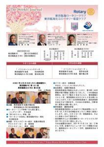 臨海&北斗2021年9月1日発行週報のサムネイル