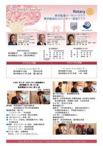 臨海&北斗2021年9月8日発行週報のサムネイル