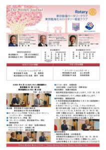 臨海&北斗2021年8月25日発行週報のサムネイル