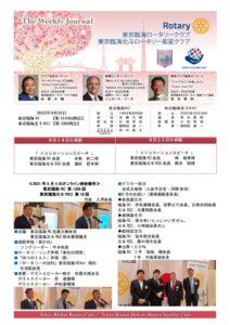 臨海&北斗2021年8月18日発行週報のサムネイル