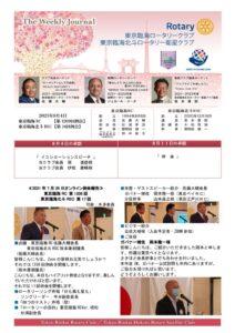 臨海&北斗2021年8月4日発行週報のサムネイル