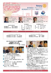 臨海&北斗2021年10月6日発行週報のサムネイル