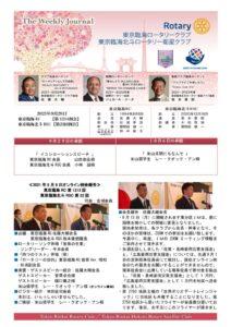 臨海&北斗2021年9月29日発行週報 (1)のサムネイル