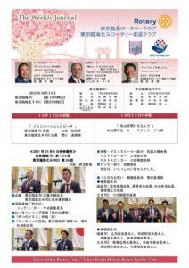臨海&北斗2021年10月13日発行週報のサムネイル